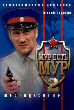 Постер фильма МУР есть МУР (2004)