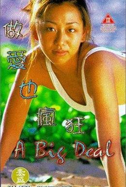 Постер фильма Большая сделка (1992)