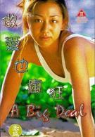 Большая сделка (1992)