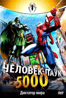 Постер фильма Человек-паук 5000 (1981)