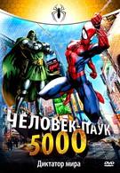 Человек-паук 5000 (1981)