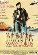 Полководцы (1988)