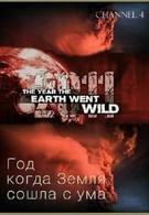Год, когда Земля сошла с ума (2011)