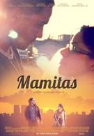 Мамитас (2011)