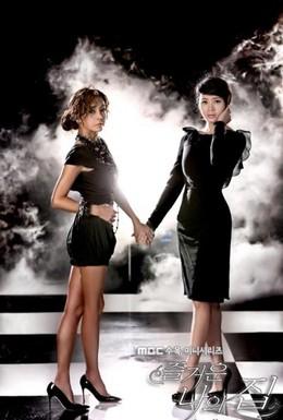 Постер фильма Родной дом (2010)