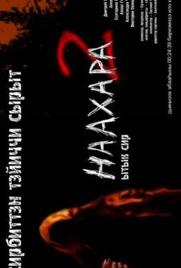 Постер фильма Наахара 2: Священная земля (2011)
