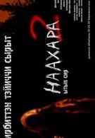 Наахара 2: Священная земля (2011)