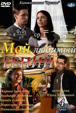 Постер фильма Мой любимый гений (2012)