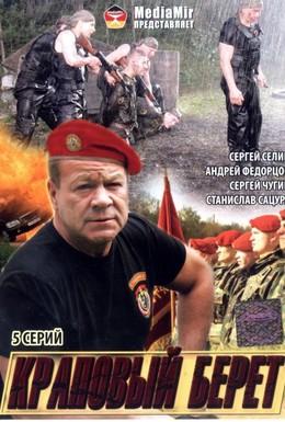 Постер фильма Краповый берет (2008)