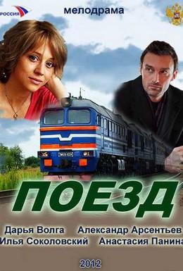 Постер фильма Любовь по расписанию (2012)