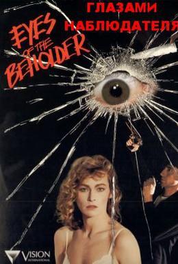 Постер фильма Глазами наблюдателя (1992)