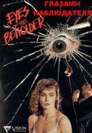Глазами наблюдателя (1992)