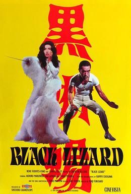 Постер фильма Черная ящерица (1968)