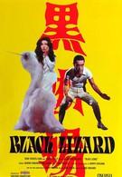 Черная ящерица (1968)