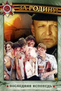 Постер фильма Последняя исповедь (2006)
