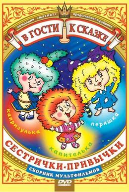 Постер фильма Сестрички-привычки (1989)