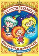 Сестрички-привычки (1989)