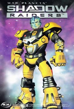 Постер фильма Планета монстров (1998)