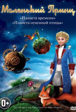 Постер фильма Маленький принц (2010)