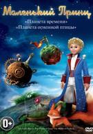 Маленький принц (2010)