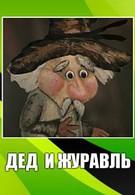 Дед и журавль (1983)