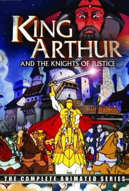 Постер фильма Король Артур и рыцари без страха и упрека (1992)