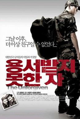Постер фильма Непрощенный (2005)