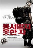 Непрощенный (2005)