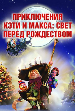 Постер фильма Приключения Кэти и Макса: Свет перед Рождеством (2007)