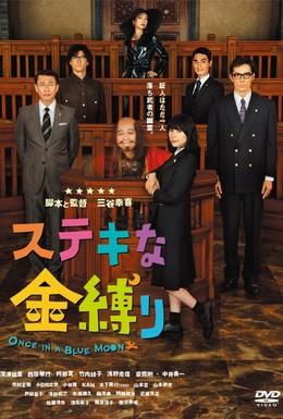 Постер фильма Однажды на голубой луне (2011)