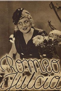 Постер фильма Ромео и Юлия (1933)