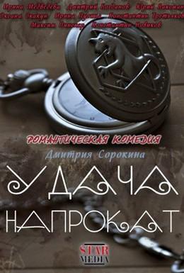 Постер фильма Удача напрокат (2012)