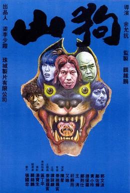 Постер фильма Звери (1980)