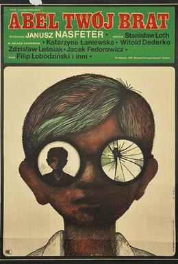Постер фильма Авель, твой брат (1970)