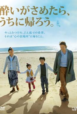 Постер фильма Блуждающий дом (2010)