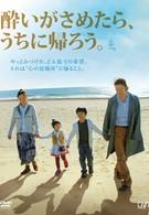 Блуждающий дом (2010)