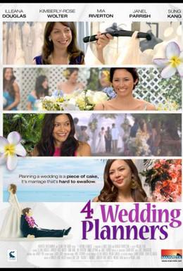 Постер фильма Давай поженимся (2011)