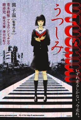 Постер фильма Пустое тело (2000)