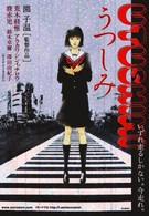 Пустое тело (2000)