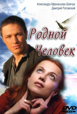 Постер фильма Родной человек (2013)
