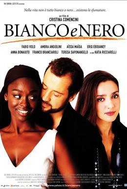 Постер фильма Белые и чёрные (2008)