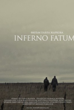 Постер фильма Инферно Фатум (2013)