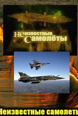 Постер фильма Неизвестные самолеты (2011)