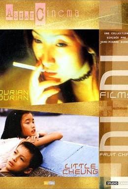 Постер фильма Дуриан Дуриан (2000)