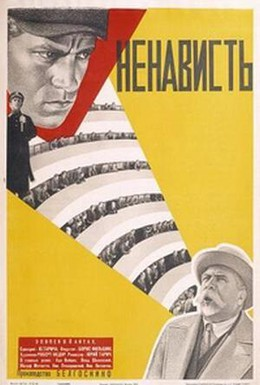 Постер фильма Ненависть (1930)