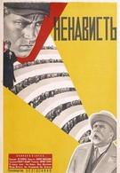 Ненависть (1930)
