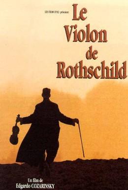 Постер фильма Скрипка Ротшильда (1996)