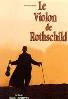 Скрипка Ротшильда (1996)