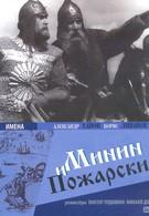 Минин и Пожарский (1939)