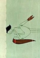 Русалочка (1964)